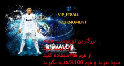 کانال VIP_FTBALL