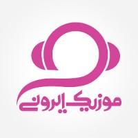 کانال موزیک ایرونی