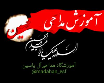 کانال مداحان استان اصفهان
