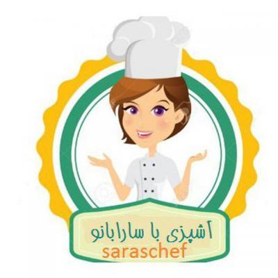 کانال آشپزی با سارابانو