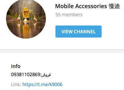 کانال قاب و لوازم موبایل
