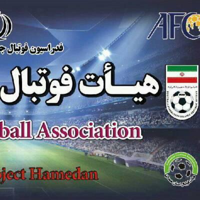 کانال هیات فوتبال همدان