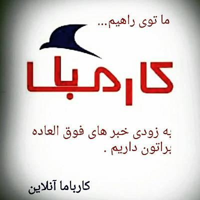 کانال کاریابی آنلاین