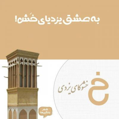کانال خشوکای یزدی