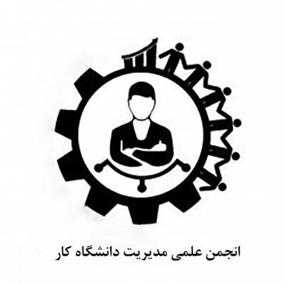 کانال انجمن علمی