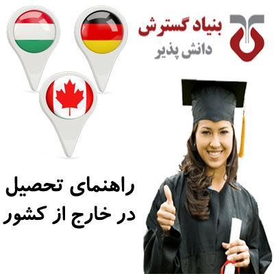 کانال راهنمای تحصیل درخارج