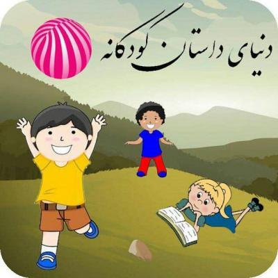 کانال دنیای داستان کودکانه