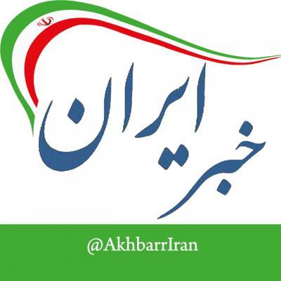 کانال خبر ایران