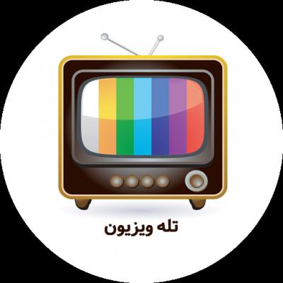 کانال تله ویزیون