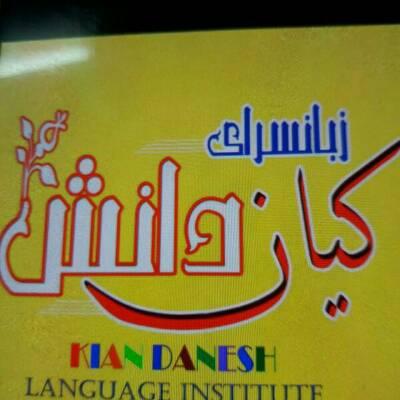 کانال زبان سرای کیان دانش