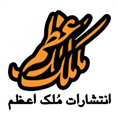کانال انتشارات مُلک اعظم