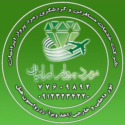 کانال زمرد پرواز ایرانیان