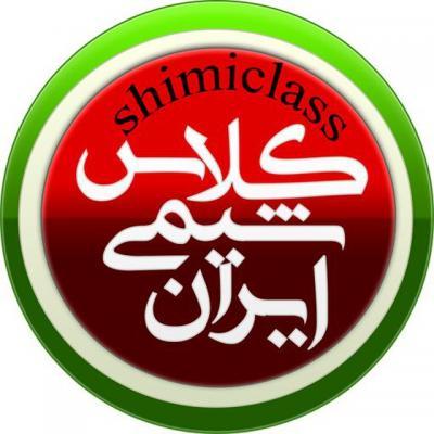 کانال کلاس شیمی ایران