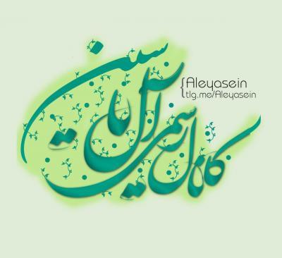کانال شعر آل یاسین