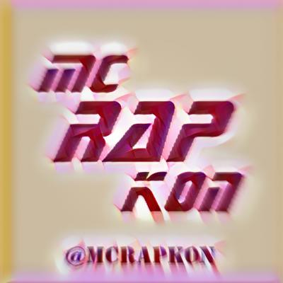 کانال MC Rapkon