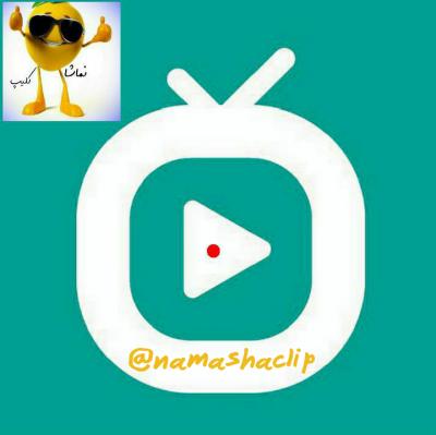 کانال نماشا کلیپ