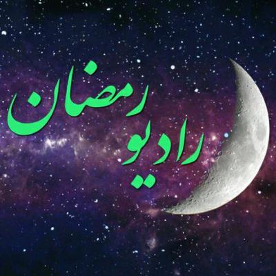 کانال رادیو اینترنتی رمضان