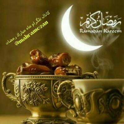 کانال ماه رمضان ماه مهمانی