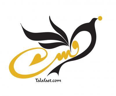 کانال Talafast