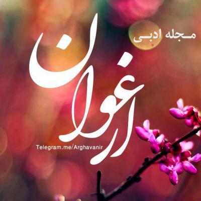 کانال مجله ادبی ارغوان