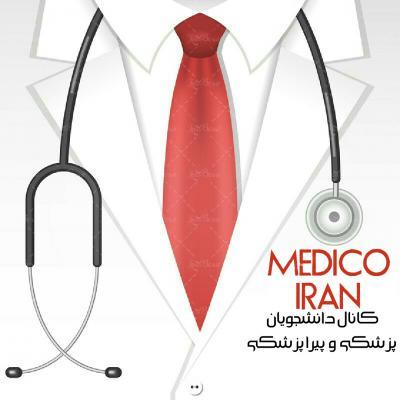 کانال پزشکی و پرستاری