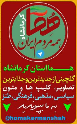 کانال هما کرمانشاه