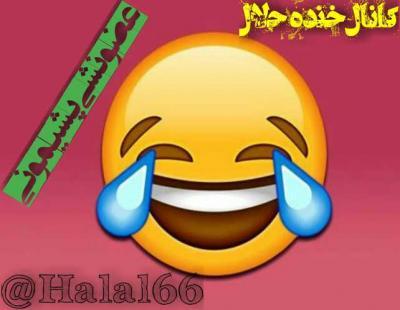 کانال خنده حلال