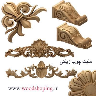 کانال منبت چوب زینتی