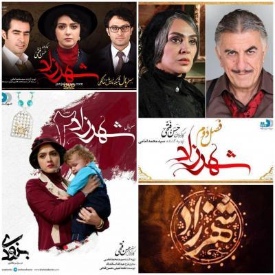 کانال اخبار سریال شهرزاد 2