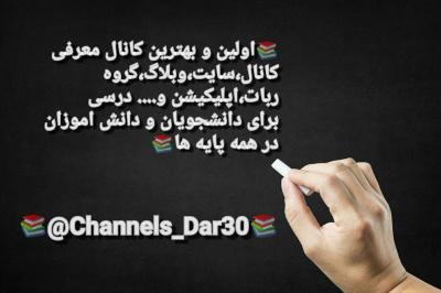 کانال معرفی کانال های درسی