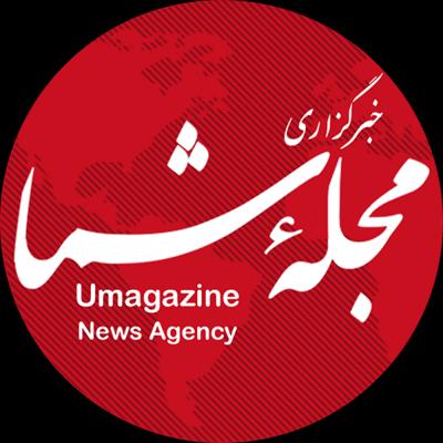 کانال خبرگزاری مجله شما