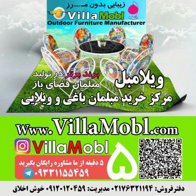 کانال مبلمان باغی ویلامبل
