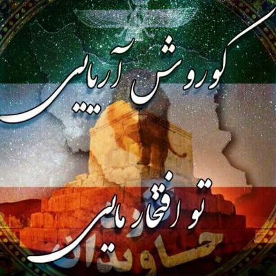 کانال هویت ایرانی