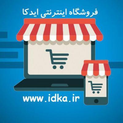 کانال فروشگاه ایدکا