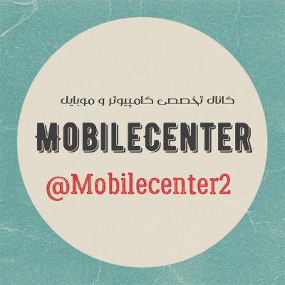 کانال Mobile Center