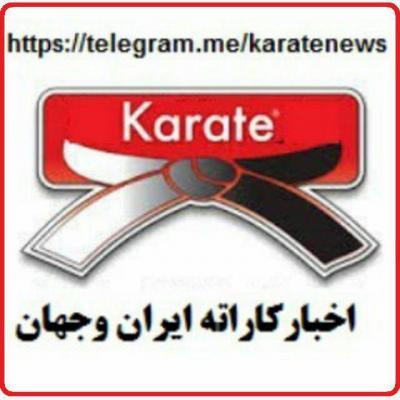 کانال اخبار کاراته