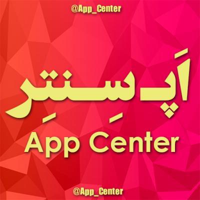 کانال App Center - اپ سنتر