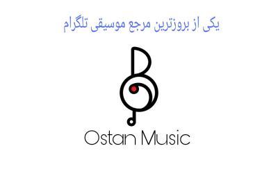 کانال استان موزیک