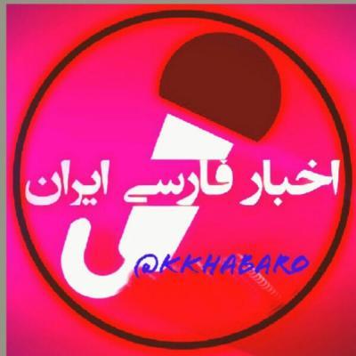 کانال اخبار ایران و جهان