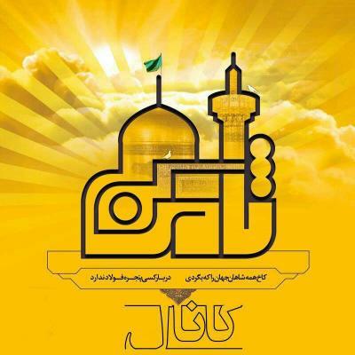 کانال ثامن