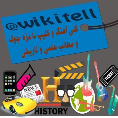کانال سرگرمی WikiTell