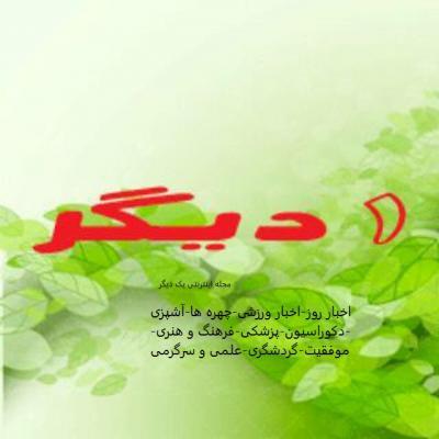کانال مجله اینترنتی 1 دیگر