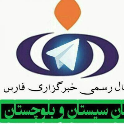 کانال خبرگزاری فارس س ب