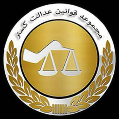 کانال نرم افزار عدالت گستر