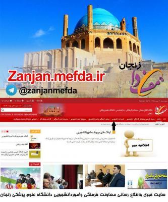 کانال مفدا زنجان