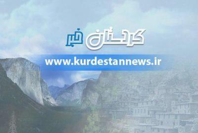 کانال کردستان خبر