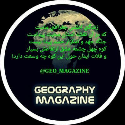 کانال مجله جغرافیا