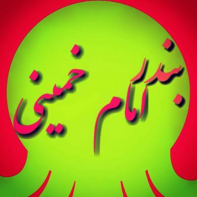 کانال بندر امام خمینی