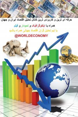 کانال اقتصاد جهانی