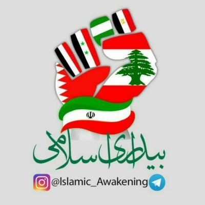 کانال بیداری اسلامی
